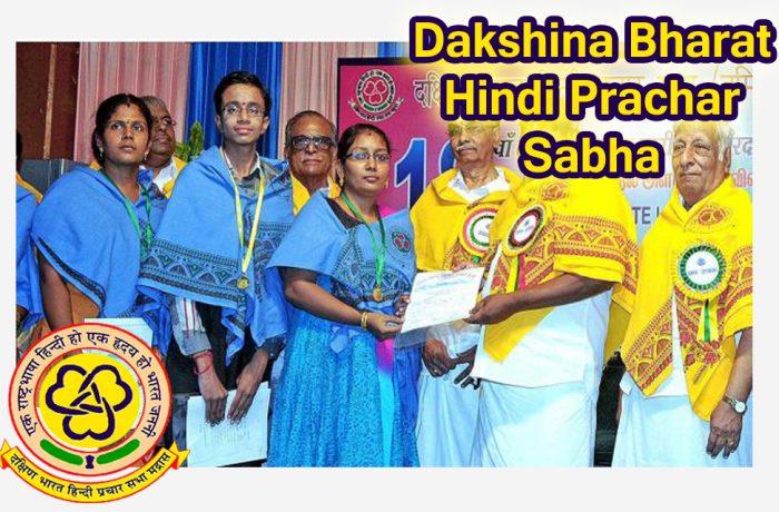 Dakshin Bharat Hindi Prachar Sabha
